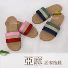 【雨眾不同】亞麻拖鞋 居家拖鞋 室內拖鞋 -亞麻居家拖鞋-三紋