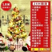 現貨 1.8米聖誕樹場景裝飾大型豪華裝飾品ATF 三角衣櫃
