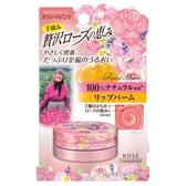 KOSE 薔薇蜜語 潤彩唇凍14g(清純粉)