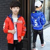 男童春秋款兩面穿外套中大童潮裝新款兒童韓版休閒夾克上衣潮   小時光生活館