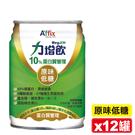 力增飲 10%蛋白質管理 原味低糖 237mlX12罐 專品藥局 (優蛋白 維生素D3 奶素)【2010523】