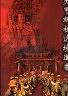 二手書R2YB 91年3月初版《文化傳承 大甲媽祖遶境進香》臺中縣文化局9570