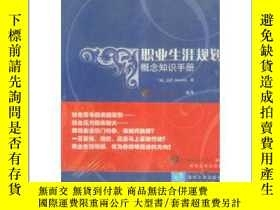 二手書博民逛書店罕見職業生涯規劃概念知識手冊Y12980 (加)Jeff Den