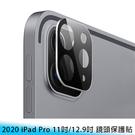 【妃航】2020 iPad Pro 11吋/12.9吋 黑底/後鏡頭膜 鏡頭膜/鏡頭保護貼 防指紋/防刮傷