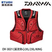 漁拓釣具 DAIWA DV-3021 紅 #XL - 2XL [溪流背心]