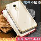 奢華電鍍殼 小米機 紅米 Note 4X...