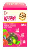 醇養妍 新升級 野櫻莓+維生素E 10包/盒◆德瑞健康家◆