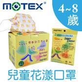 MOTEX摩戴舒 兒童花漾口罩 45片 印花 可愛圖案 不織布 透氣 卡通 口罩
