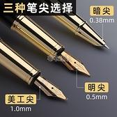 鋼筆學生專用練字禮物送禮美工鋼筆墨囊可替換男女孩成人 聖誕現貨快出