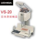 日本原裝進口 UCHIDA 內田 VS-20型 電動鑽孔機 / 台