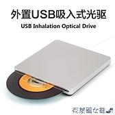 外置光驅 USB吸入式type-c外置外接移動DVD刻錄DVD光驅 臺式筆記本電腦通用 快速出貨