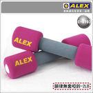 ALEX 韻律無套啞鈴 2LB-紫紅(健身 有氧≡排汗專家≡