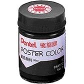 PENTEL POS-T28(黑) 廣告顏料30cc