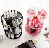 收納盒 旋轉化妝品置物架化妝台收納盒桌面放護膚品架子塑膠收納架 艾維朵