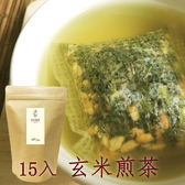 日本玄米煎茶8gx15包入 日本茶 綠茶 度過美好下午的好朋友 鼎草茶舖