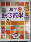 【書寶二手書T6/少年童書_JGO】小學生觀念數學第2級_黑澤俊二