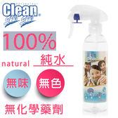 神奇日本專利 去汙+除菌+除臭 超電水 (250ml)
