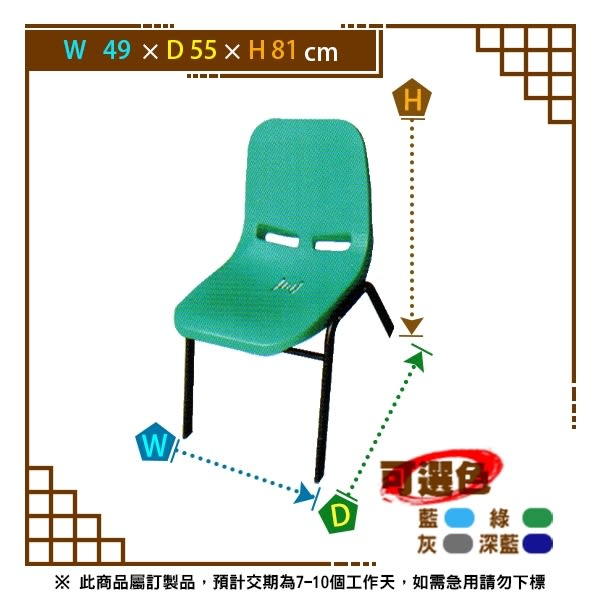【 C . L 居家生活館 】 3-7 上課椅/單人椅/多用途椅