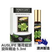 澳洲 AUSLIFE 薄荷超涼滾珠精油 5.3ml【YES 美妝】