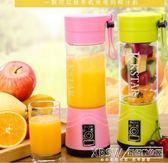 迷你榨汁杯充電式便攜學生電動炸果汁機家用全自動小型水果榨汁機CY『新佰數位屋』