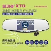 送16G卡+3孔擴充『 發現者 X7D 前後雙鏡頭 』廣角曲面後視鏡+行車記錄器/倒車自動顯影/5吋螢幕/HDR
