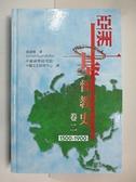 【書寶二手書T1/宗教_KXM】亞洲基督教史 : 卷二 (1500-1900)_莫菲特
