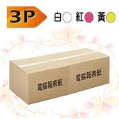 【電腦連續報表紙X2箱】80行(9.5X11英吋)*3P 白紅黃/ 雙切/中一刀