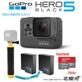 GoPro HERO5 Black 公司貨 送64G+原廠電池3顆(含標配)+TELESIN漂浮自拍棒