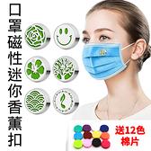 HL0017口罩磁性迷你香薰扣_內附棉片(2入/組)(隨機出貨)