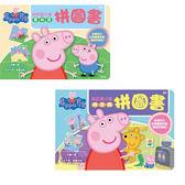 粉紅豬小妹拼圖書/ Peppa Pig.益智玩具兒童學習