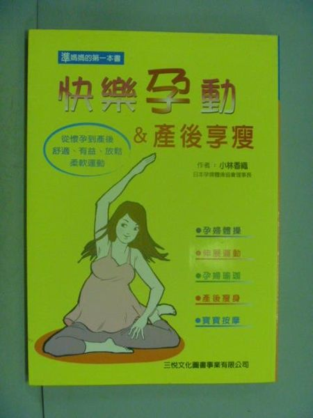【書寶二手書T4/保健_LGF】快樂孕動&產後享瘦:從懷孕到產後的柔軟運動_小林香織