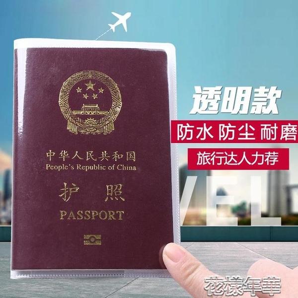 護照保護套透明防水袋卡包旅行證件殼裝護照包機票護照花樣年華