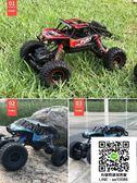 超大遙控越野車充電無線遙控汽車四驅車高速攀爬賽車男孩兒童玩具 MKS薇薇