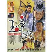 大陸劇 - 玉帝傳奇DVD (全20集) 張永剛/韓青