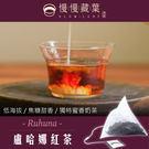 慢慢藏葉-盧哈娜紅茶【立體茶包20入/袋...