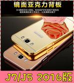 【萌萌噠】三星 Galaxy J7/J5 2016版  奢華電鍍鏡面 PC 保護殼 金邊框+鏡面背蓋 二合一推拉式 手機殼