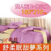 【北之特】健康寢具-舒柔眠-超暖雙人被套+被心組 180*210 金棕
