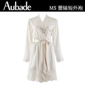 Aubade-MS蠶絲XS/S-M/L短外袍(珍珠白)