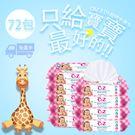 【單包↘$27】C&Z 濕巾 25抽/72包 超純水 含保濕蓋 厚版 濕紙巾【成長天地】
