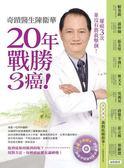 奇蹟醫生陳衛華20年戰勝3癌!(隨書附送精彩演講CD)