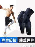 專業籃球蜂窩防撞護膝夏季薄款男女裝備防護腿褲襪長保護膝蓋護具 moon衣櫥