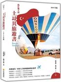 偽在地人的土耳其旅遊書(2019年版)
