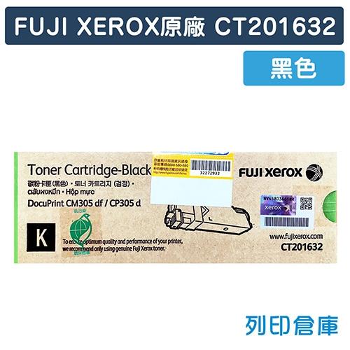 原廠碳粉匣 FUJI XEROX 黑色 CT201632 (3K) /適用 富士全錄 DocuPrint CM305df/CP305d