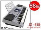 【奇歌】台灣品牌Jazzy►61鍵力度感應 電子琴,MIDI電腦編輯/彈奏兩用 JZ-618 延音踏板 電鋼琴