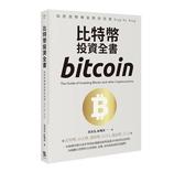 (二手書)比特幣投資全書:專家教你買賣加密貨幣Step by Step