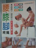 【書寶二手書T5/醫療_HKJ】腰膝腳疼痛完全治療法_深見悅司