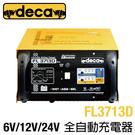 【CSP】deca FL3713D 多段全自動充電機 自動修護硫化電池 三段充電電流 歐規電池 專用充電機