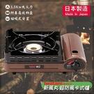 岩谷 Iwatani 新風丸超防風卡式爐 CB-KZ-2  附收納硬盒  磁式卡式爐 瓦斯爐 卡式爐