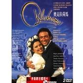 【停看聽音響唱片】【DVD】奧克拉荷馬