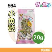 寶貝餌子 貓系列-664小魚乾 20g【寶羅寵品】